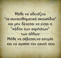 Perfect Word, Live Laugh Love, Greek Quotes, Wisdom Quotes, Food For Thought, Picture Quotes, Wise Words, Affirmations, Best Quotes