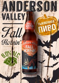Not commercial poster for Anderson Valley Fall Hornin' beer. Bottle created in cinema Beer Commercials, Beer Poster, Drink Photo, Beverage Packaging, Social Media Design, Food Design, Whisky, Beer Bottle, Branding