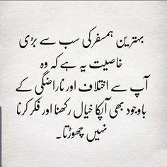 Motivational Quotes In Urdu, Love Quotes In Urdu, Love Quotes Poetry, Urdu Love Words, Love Husband Quotes, Quran Quotes Inspirational, Ali Quotes, Love Poetry Urdu, Pretty Quotes