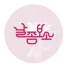 날좀보소. zess type. 2013. Typo Design, Lettering Design, Identity Design, Korean Design, Asian Design, Typography Layout, Typography Poster, Go Logo, Letter Logo