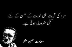 290 Best Manto k Sachh!!!! images in 2019 | Urdu quotes