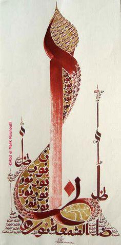 « Dis la vérité sinon tais-toi. » Oeuvre de Ghani Alani La beauté de la calligraphie arabo-musulmane, outre sa beauté intrinsèque et la signification formelle des lettres qui…