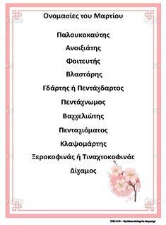 Ζήση Ανθή : Εποπτικό υλικό για το Μάρτιο στο νηπιαγωγείο . Λαϊκές ονομασίες για το μήνα Μάρτιο Μάρτη σε λεν , Παλουκοκαύτη , ... Nursery School, Spring Activities, Greek Quotes, Spring Crafts, Diy And Crafts, Learning, Blog, March, Boxes