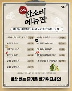 Promotional Design, Learn Korean, Social Events, Cool Words, Humor, Learning, News, Funny, Quotes