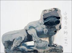王玉平 白塔寺石狮(母狮)