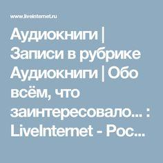 Аудиокниги | Записи в рубрике Аудиокниги | Обо всём, что заинтересовало... : LiveInternet - Российский Сервис Онлайн-Дневников