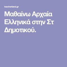 Μαθαίνω Αρχαία Ελληνικά στην Στ Δημοτικού.