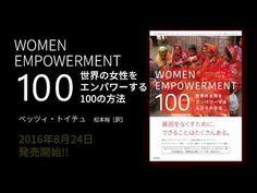 『WOMEN EMPOWERMENT 100――世界の女性をエンパワーする100の方法』紹介動画 - YouTube