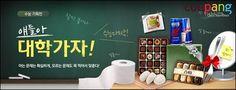 쿠팡, 수능 아이템 담아 '수능 기획전' 진행