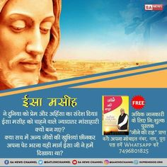 Jesus Christ gave the message of love and nonviolence to the world, but most of the people who seek Jesus Christ became non-vegetarians, and by taking the pleasure of other creatures, fill their stomachs, understand the path of Isha ji Jesus Quotes, Bible Quotes, Bible Verses, Faith Bible, Buddhist Quotes, Spiritual Quotes, Ramadan Activities, Bible Activities, Believe In God Quotes