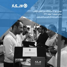 دومین روز نمایشگاه بین المللی الکامپ  🔺همچنان منتظر حضورتان هستیم🔻  سالن 8 غرفه 1430 - نمایشگاه بین المللی تهران
