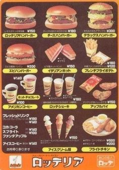 ロッテリア Vending Machines In Japan, Tempura, Retro Aesthetic, Vintage Recipes, Retro Design, Vaporwave, Junk Food, Vintage Advertisements, Aesthetic Pictures