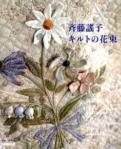 YOKO SAITO's Floral Bouquet Quilts - Japanese Craft Pattern Book