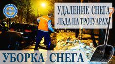 УБОРКА И ВЫВОЗ СНЕГА: Удаление снежно наледних образований с тротуаров п...