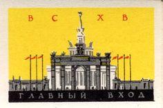 USSR MATCHBOX LABEL - 1957 Moscow festival (cm. 5,3 x 3,5)