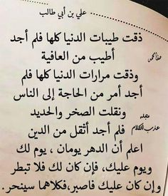 60 Best الامام علي Images In 2019 Arabic Words Islamic