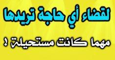 Islam Beliefs, Duaa Islam, Islam Quran, Arabic Quotes, Islamic Quotes, Coran Islam, Islamic Phrases, Islamic Calligraphy, Hadith
