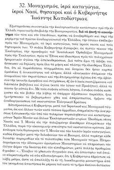xristianorthodoxipisti.blogspot.gr: Η άλωση  της ορθοδοξίας  και του ελληνισμού  δεν έ...