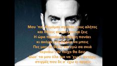 Greek Music, You Youtube, Looking Back, Lyrics, Singer, Thoughts, Sayings, Words, Quotes