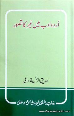 Urdu Adab Mein Gair Ka Tasawwur Pdf