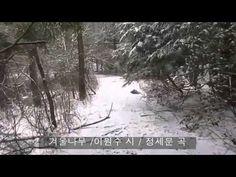 겨울동요7곡 김치경 노래