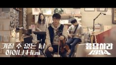 [응답하라 1994 OST] Hi.ni - [가질 수 없는 너] Can't Have You (Jun Sung Ahn Violin ...