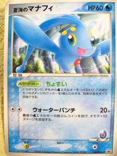CARD/Japanese- POKEMON / Sea's Manaphy - Shogakukan magazine PROMO / 150/PCG-P #Nintendo