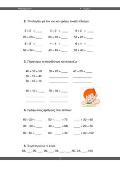 μαθηματικά β΄ δημοτικού α΄τεύχος Special Education, Elementary Schools, Worksheets, Back To School, Language, Teaching, Kids, Maths, Fashion