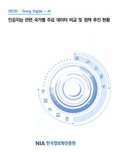 국내외 최신 AI 보고서 총망라 Book Cover Design, Book Design, Layout Design, Ppt Template, Templates, Cover Report, Annual Report Design, Company Brochure, Editorial Design
