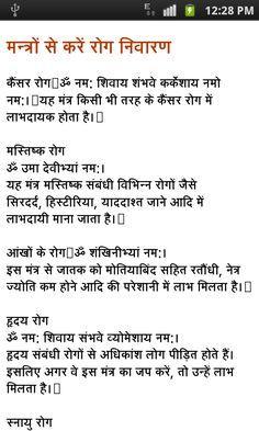 Vedic Mantras, Hindu Mantras, Yoga Mantras, Hindu Quotes, Spiritual Quotes, Mantra In English, Sanskrit Mantra, Good Vocabulary Words, Healing Codes