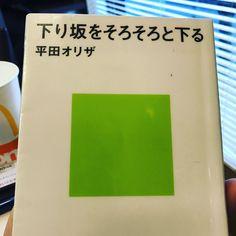 """グッドモーニン!ブックカフェ。 今朝の一冊は、平田オリザ 「下り坂をそろそろと下る」  日本はもう成長社会に戻ることはない。長く緩やかな衰退に耐える。 優越意識や過去の成功体験、自尊心にしがみつかない。 競争と排除から寛容と包摂を楽しむ。 Good Morning! Book cafe. One of this morning, Hirata Oriza """"Go downhill gradually.""""  Japan will never return to a growing society. It resists long and gradual decline. I do not cling to superior consciousness, past experience of success, self-esteem. Enjoy tolerance and inclusion from competition and exclusion."""