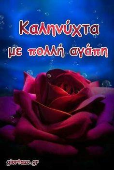 Greek Quotes, Good Night, Wish, Thats Not My, Beautiful, Feelings, Anastasia, Georgia, Anna