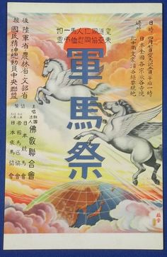 """1930's Japanese Army Postcard : Advertising Poster Art of """" The War Horses Festival """" (Memorial Service for dead horses) held by The Buddhism Association / """" Human & horses in brotherhood for the imperial path"""" """"East Asia in unity for comfort & pray for the soul (of horses) """"/ Pegasus art / vintage antique old Japanese military war art card / Japanese history historic paper material Japan"""