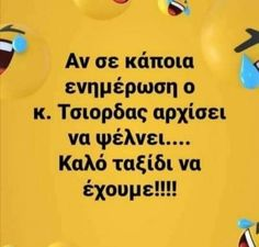 Funny Greek, Greek Quotes, Beach Photography, Just In Case, Humor, Memes, Corona, Pictures, Humour