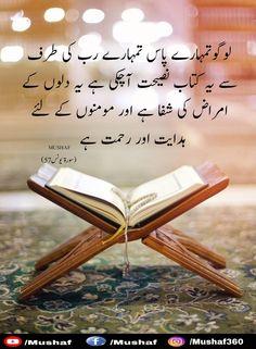 Hadith Quotes, Muslim Quotes, Quran Quotes, Religious Quotes, Qoutes, Beautiful Islamic Quotes, Islamic Inspirational Quotes, Allah Islam, Islam Quran