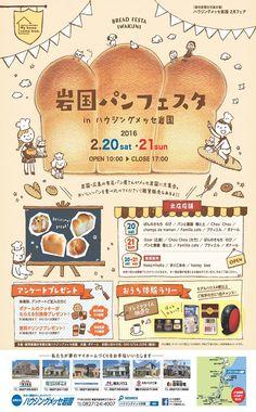 Our social Life Book Design Layout, Menu Design, Site Design, Flyer Design, Dm Poster, Poster Layout, Japanese Illustration, Japanese Graphic Design, Food Packaging Design