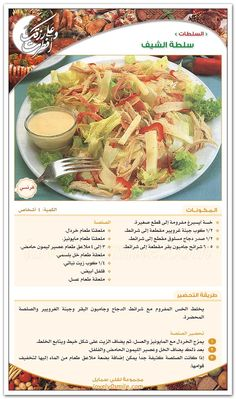 بطاقات وصفات اكلات رائعة سلسلة Arabic Food, Food And Drink, Arabic Recipes, Chicken, Ramadan, Ideas, Salad, Recipe, Arabian Food