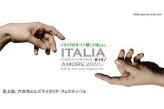 イタリアの魅力を体感六本木ヒルズで日本イタリア国交150周年記念イベントイタリアアモーレミオ開催