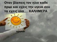 Greek Words, Never Grow Up, Greek Quotes, Story Of My Life, Wise Words, Good Morning, Growing Up, Greeting Cards, Jokes