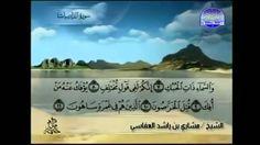 قران كريم سورة الذاريات للشيخ مشاري العفاسي