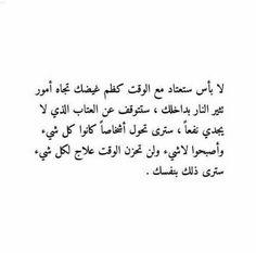 Arabic Love Quotes, Islamic Quotes, Mbti, Mood Quotes, Life Quotes, Funny Study Quotes, Proverbs Quotes, Feelings Words, Magic Words