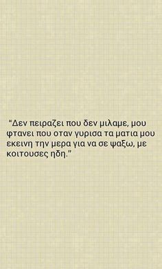 :/ :') L Love You, My Love, Best Quotes, Love Quotes, Greek Quotes, True Words, Live Life, Cool Words, Falling In Love