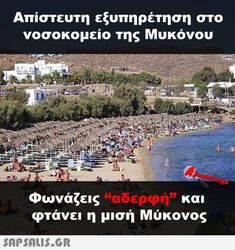 Greek Memes, Yolo, City Photo, Funny Pictures, Funny Quotes, Jokes, Humor, Image, Funny Shit