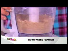 video Πουτιγκα με τσουρεκι Ακης - syntagoules.gr Greek Recipes, Shot Glass, Sweets, Tableware, Youtube, Desserts, Tailgate Desserts, Dinnerware, Deserts