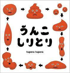 『うんこしりとり』tupera tupera/作