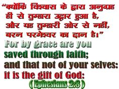 Bible Verses In Hindi Language