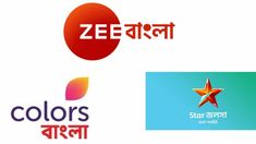 Star jalsha Zee Bangla colours Bangla serial যদি আপনি দেখেন তাহলে, এই লেখা পড়ে, আপনার অনেক উপকার হবে। Star jalsha Zee Bangla colours Bangla Tv Live Online, Online Tv Channels, Cute Baby Girl Images, Google Play Music, Cute Babies, Colours, Stars, Logo, Logos