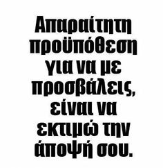 Απαραίτητη προϋπόθεση Best Quotes, Love Quotes, Funny Quotes, Speak Quotes, Life Philosophy, Motto, Picture Quotes, True Stories, Wise Words