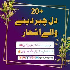 New Friendship poetry 2020 | Dosti shayari in Urdu Dosti Shayari, Urdu Love Words, New Friendship, Romantic Poetry, Urdu Poetry, Verses, Sad, Scriptures, Lyrics