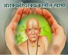 Happy Birthday Messages, Birthday Cards, Mahavatar Babaji, Saints Of India, Swami Samarth, Ganesha Pictures, Devotional Quotes, Shiva Shakti, Cute Celebrities